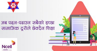 """Ncell launches """"Mobile Class Data Pack"""""""