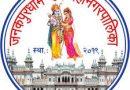one more week in Janakpur